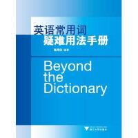 英语常用词疑难用法手册(新)