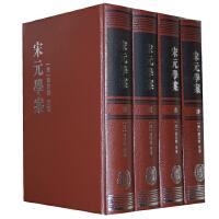 宋元学案(全4册,精装)