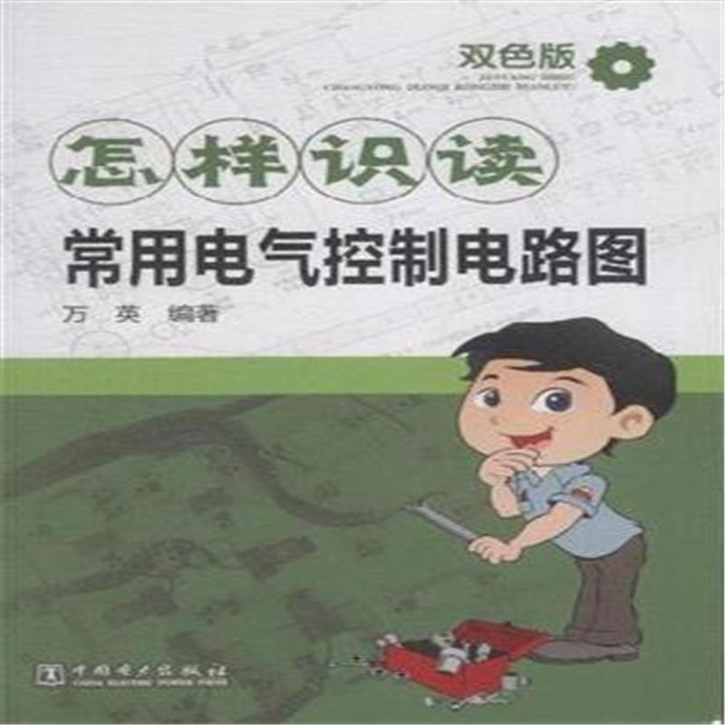 《怎样识读常用电气控制电路图-双色版9787512366442