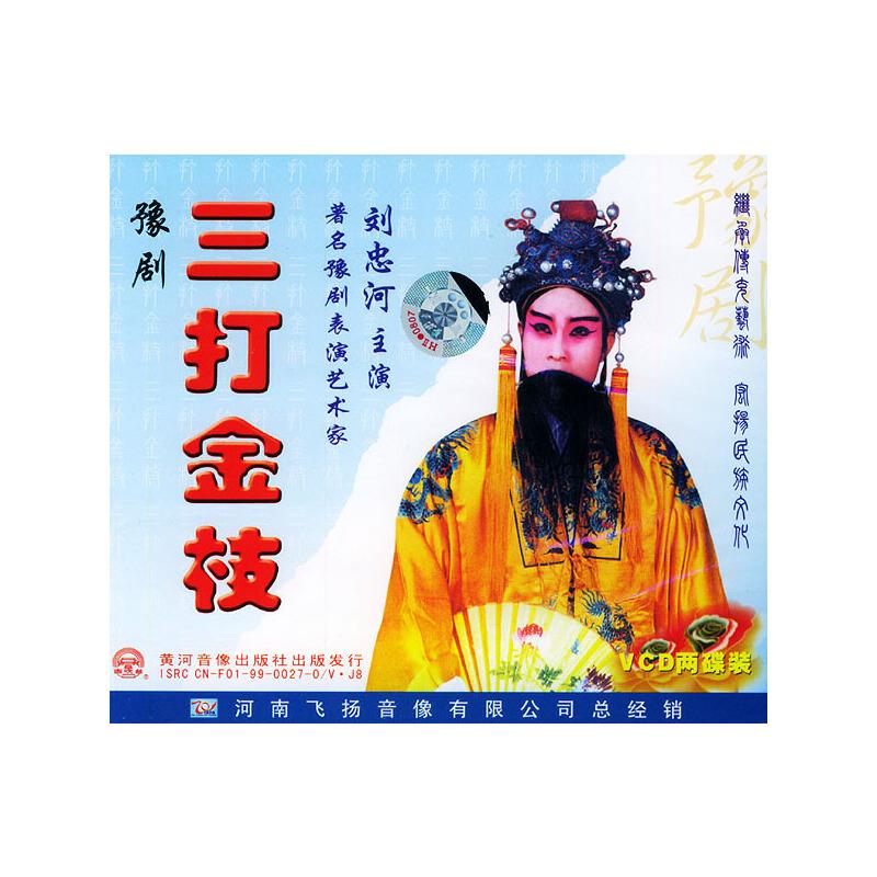 豫剧:三打金枝(2vcd)价格