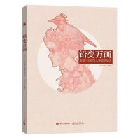 铅变万画 雨田三石铅笔人物插画技法(全彩)