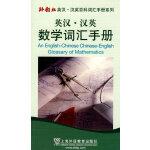 外教社英汉汉英百科词汇手册系列:数学词汇手册