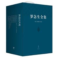 羅念生全集(增訂典藏版)