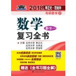 2018年李正元 范培华考研数学数学复习全书 数学一