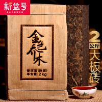 新益号 金色乔木 普洱茶砖 普洱茶熟茶 砖茶2公斤大板砖 很划算