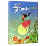 奇幻仙踪(美德童话系列)――彩虹的秘密