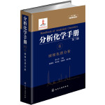 分析化学手册. 6. 液相色谱分析(第三版)