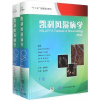 凯利风湿病学(第9版)(上、下卷)