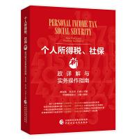 个人所得税、社保新政详解与实务操作指南