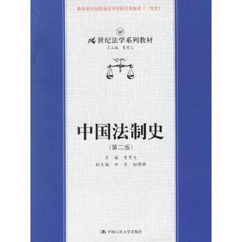 中国法制史 曾宪义 9787300073545