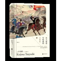 汗青堂丛书005-1:东大爸爸写给我的日本史2 (精装)