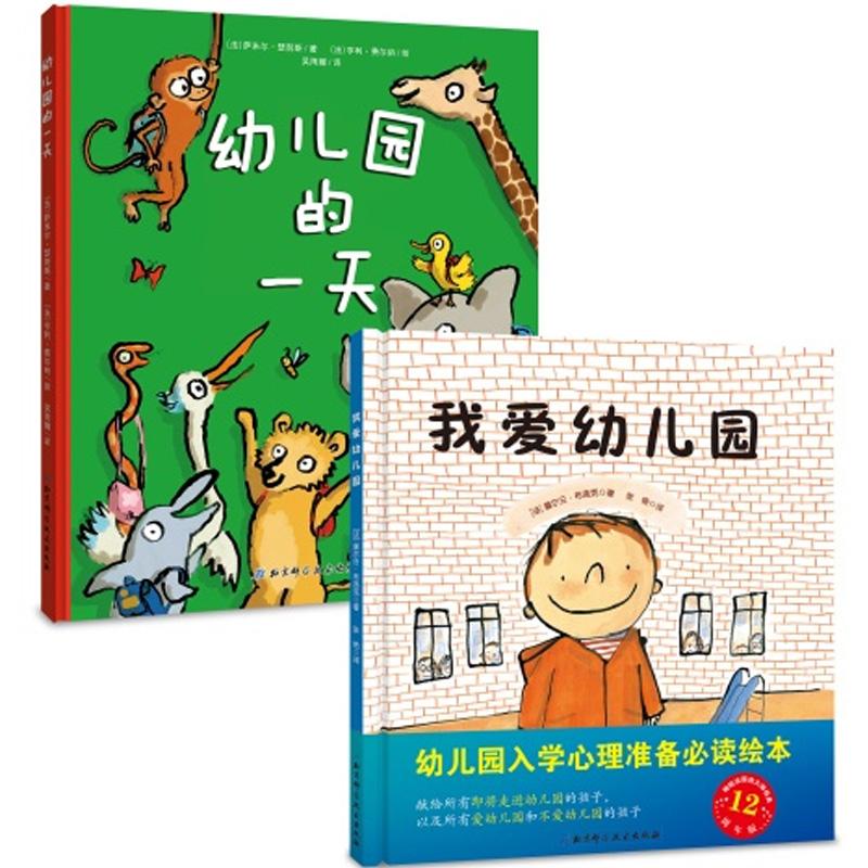 《幼儿园的一天(精)+我爱幼儿园(精)(共2册)》(法)尔