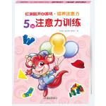 红袋鼠开心游戏・培养注意力・5岁注意力训练