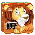 我的小小动物世界:狮子(彩虹异形动物认知书,给孩子美妙的阅读初体验!)