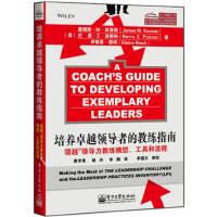 培养卓越领导者的教练指南:领越领导力教练模型、工具和流程(经典畅销书《领导力》系列中的一本,将领越领导力?模型与教练技术结合在一起,可操作性强,极具权威性。)