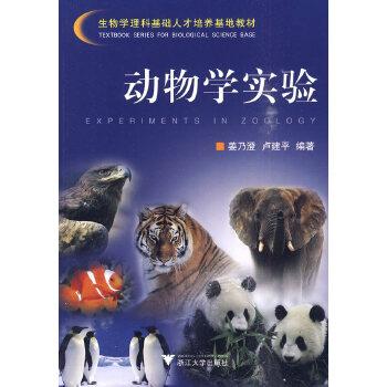 《动物学实验》(姜乃澄.)【简介