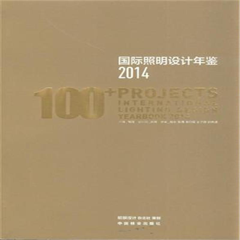 2014-国际照明设计年鉴-100 projects