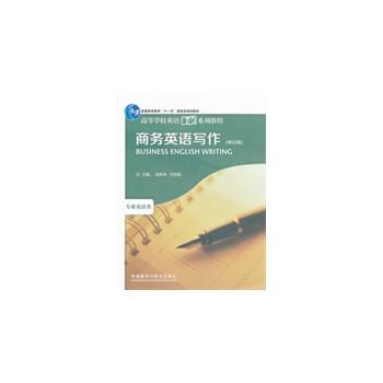 商务英语写作(专业英语类修订版高等学校英语拓展系列教程)