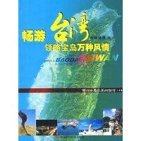 畅游台湾领略宝岛万种风情