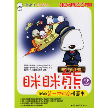 眯眯熊(2)