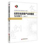 北京文化创意产业功能区发展报告.2015