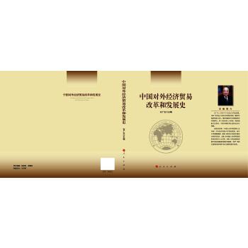 中国对外经济贸易改革和发展史