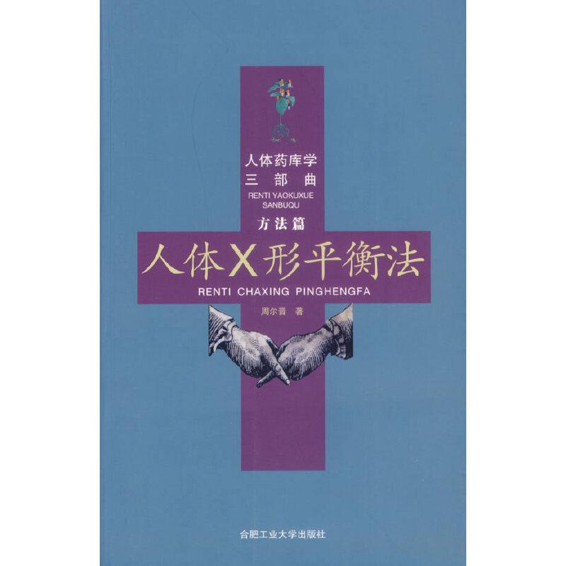 人体X形平衡法/人体药库学三部曲(方法篇)
