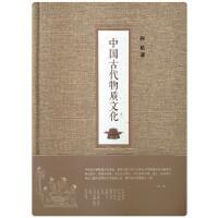 中国古代物质文化(精)