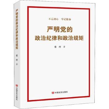 严明党的政治纪律和政治规矩 2019年新版 中国言实出版社【预售】