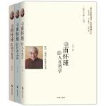 南怀瑾的大智慧丛书(共3册)