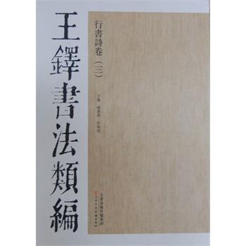王铎书法类编 行书诗卷3 王铎行草书法集精选诗稿墨迹