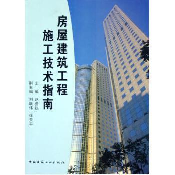 《房屋建筑工程施工技术指南