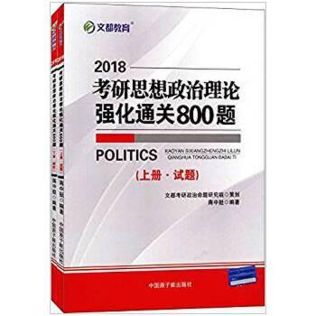 文都教育 蒋中挺 2018考研思想政治理论强化通关800题 上下册