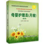 母婴护理员(月嫂)(第2版)---家庭服务业规范化服务就业培训指南