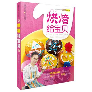 烘焙给宝贝(汉竹):0添加、低油低糖,0基础也能一次成功,宝贝们喜欢的小馒头、磨牙棒、面包、蛋糕、果酱、冰淇淋全都有!