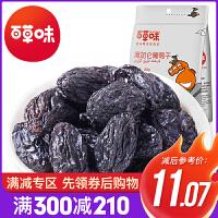 【百草味_黑加仑葡萄干】休闲零食 新疆吐鲁番特产 零食提子 200g