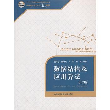 《数据结构与应用算法-第2版9787312033209(袁平波)