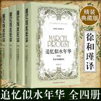 追忆似水年华(1-4卷)(共4册)