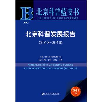 北京科普蓝皮书:北京科普发展报告(2018-2019)