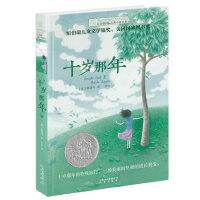 长青藤国际大奖小说书系:十岁那年
