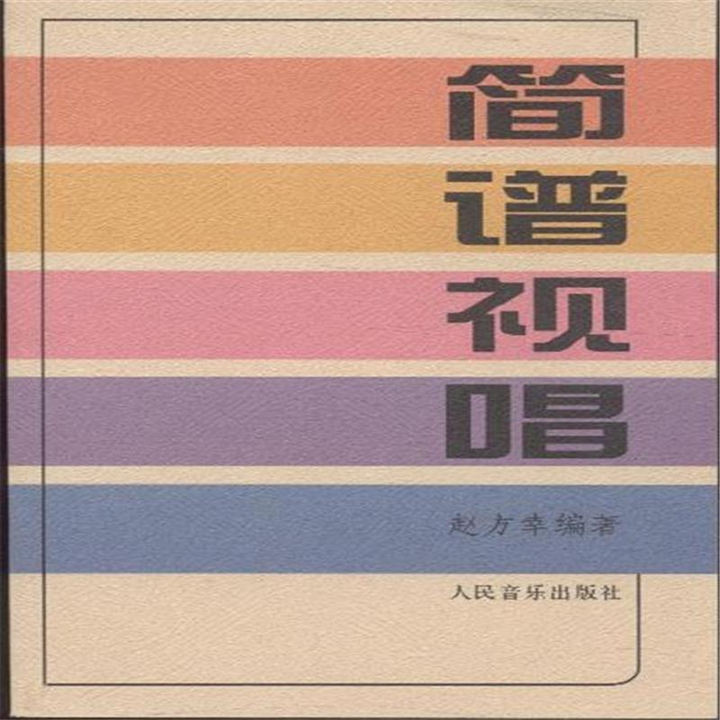《简谱视唱7103003432(赵方幸)》