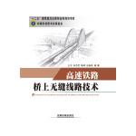 """高速铁路桥上无缝线路技术(""""十二五""""国家重点图书出版物出版规划项目)"""