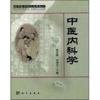POD-中医内科学
