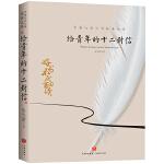给青年的十二封信 中国文学大师经典文库课外阅读书籍故事书必读名著