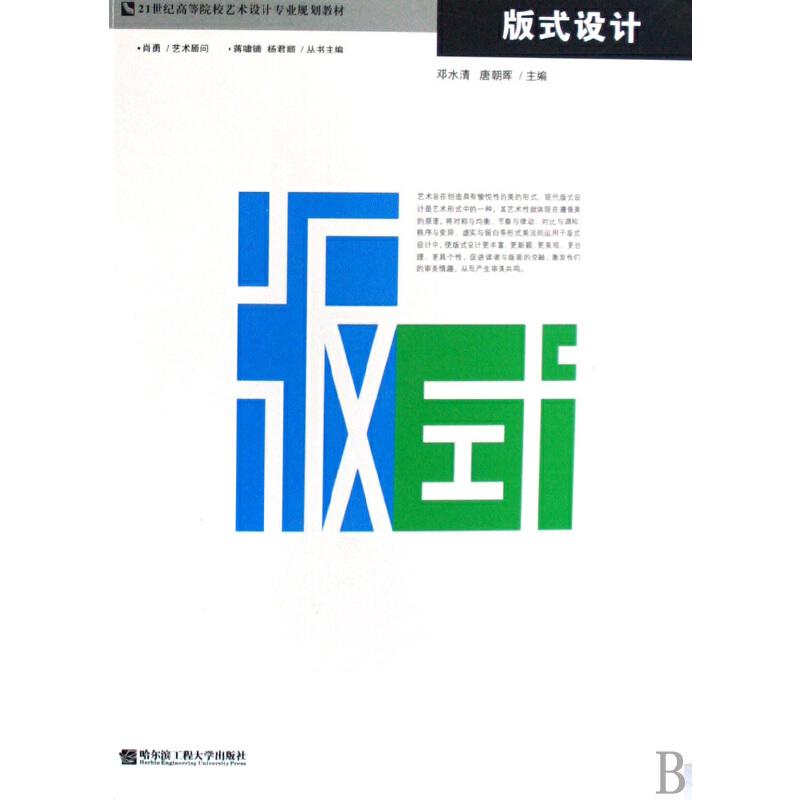 版式设计(21世纪高等院校艺术设计专业规划教材) 邓水清,唐朝晖