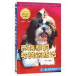 养狗训狗与狗病防治(第五版)
