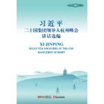 习近平二十国集团领导人杭州峰会讲话选编