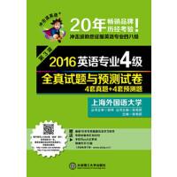 (冲击波英语)英语专业4级全真试题与预测试卷4套真题+4套预测题(含光盘)
