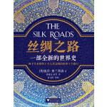 丝绸之路:一部全新的世界史(电子书)