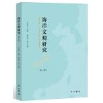海洋文明研究(第一辑)